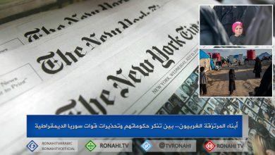 صورة أبناء المرتزقة الغربيون.. بين تنكر حكوماتهم وتحذيرات قوات سوريا الديمقراطية