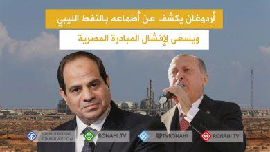 Photo of أردوغان يكشف عن أطماعه بالنفط الليبي .. ويسعى لإفشال المبادرة المصرية