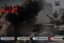 Photo of قصف صاروخي لقوات الحكومة السورية على نقاط مرتزقة أردوغان جنوب إدلب