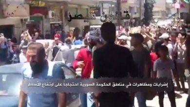Photo of إضرابات ومظاهرات في مناطق الحكومة السورية احتجاجاً على ارتفاع الأسعار