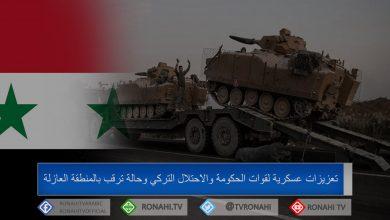 Photo of ادلب.. تعزيزات عسكرية لقوات الحكومة والاحتلال التركي وحالة ترقب بالمنطقة العازلة