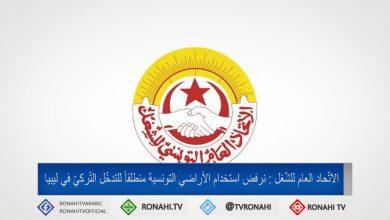 Photo of الاتّحاد العام للشّغل : نرفض استخدام الأراضي التونسية منطلقاً للتدخّل التّركيّ في ليبيا