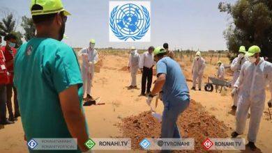Photo of الأمم المتحدة تعرب عن قلقها إزاء تقارير عن اكتشاف مقابر جماعية في ليبيا