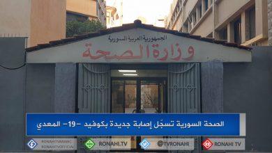 صورة الصحة السورية تسجّل إصابة جديدة بكوفيد -19- المعدي