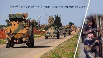 "Photo of بالتزامن مع دورية روسية – تركية.. مرتزقة ""النصرة"" يعتدون على 7 نشطاء"