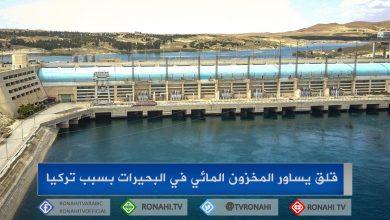 Photo of قلق يساور المخزون المائي في البحيرات بسبب تركيا