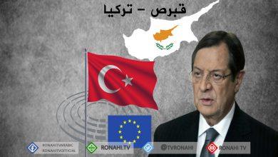 Photo of الرئيس القبرصي يتوقع من الاتحاد الأوروبي فرض عقوبات شديدة على تركيا