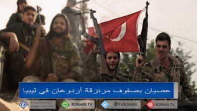 Photo of بعد انكشاف الخدعة.. عصيان بصفوف مرتزقة أردوغان في ليبيا
