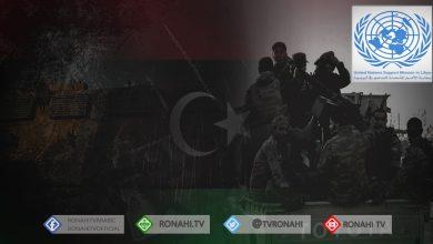 Photo of الأمم المتحدة: 10 آلاف محتجز لدى مرتزقة الاحتلال التركي في ليبيا