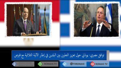 Photo of توافق مصري – يوناني حول تعزيز التعاون بين البلدين في إطار الآلية الثلاثية مع قبرص