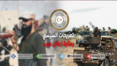 Photo of حكومة الوفاق: تصريحات السيسي بمثابة إعلان حرب