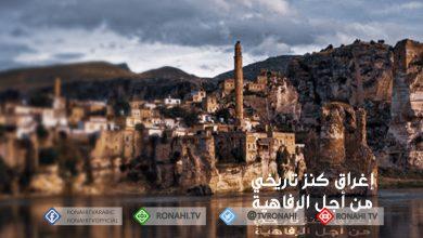 Photo of نيويورك تايمز تنشر تقريرا عن غمر السد لقرية حسن كيف الأثرية