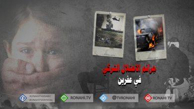 Photo of مركز توثيق الانتهاكات في الشمال السوري يوثق جرائم الاحتلال في شهر حزيران