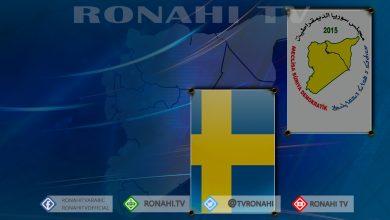 Photo of الخارجية السويدية: الهجمات التركية على شمال وشرق سوريا غير مبررة