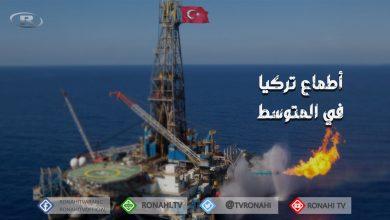 "Photo of تقرير أمريكي يحذر من عقيدة ""الوطن الأزرق"" كقاعدة لتنفيذ مآرب تركيا الاستعمارية"