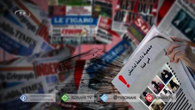 Photo of صحف محلية تكشف جمعية داعمة لداعش في فيينا تهدف لتهريب المرتزقة من سوريا