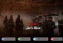 Photo of مقتل 6 عناصر من القوات الحكومية من قبل داعش في بادية الميادين بريف دير الزور