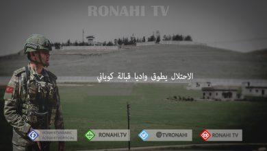 صورة الاحتلال يطوق واديا قبالة كوباني
