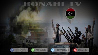 Photo of الجيش الليبي يقصف رتلا عسكريا لميليشيات موالية لتركيا
