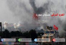 Photo of ثماني عشرة منظمة دولية تؤكد أن تركيا ارتكبت إبادة جماعية في شمال وشرق سوريا