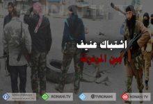 Photo of قتلى وجرحى جراء اقتتال بين مجموعتين من المرتزقة