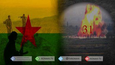 Photo of قوات الدفاع الشعبي: مقتل 31 جنديا تركيا في إطار معركة حفتانين