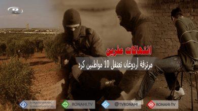 صورة منظمة حقوقية: بتوجيه من الاستخبارات التركية.. المرتزقة يخطفون عشرات المواطنين الكرد