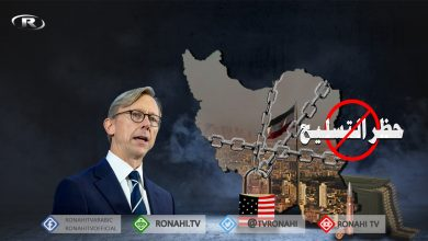 صورة مسؤولون أمريكيون: رفع حظر الأسلحة عن إيران سيشعل حربًا إقليمية