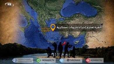 Photo of أنقرة تعتزم إجراء تدريبات عسكرية في منطقة بين الجزر اليونانية