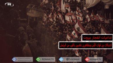 Photo of اشتباكات بين قوات الأمن ومتظاهرين غاضبين بالقرب من البرلمان