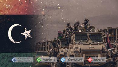 Photo of الجيش الوطني الليبي يؤكد جاهزيته الكاملة للدفاع عن سرت