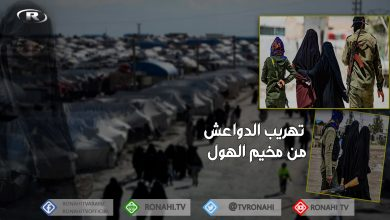 Photo of قوى الأمن الداخلي تلقي القبض على 5 داعشيات أثناء محاولتهن الفرار