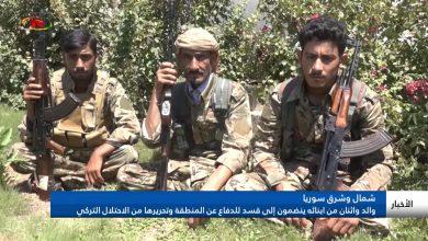 Photo of والد واثنان من ابنائه ينضمون إلى قسد للدفاع عن المنطقة وتحريرها من الاحتلال التركي