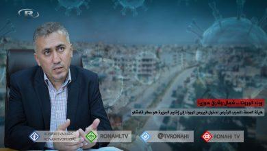 صورة هيئة الصحة: السبب الرئيس لدخول فيروس كورونا إلى إقليم الجزيرة هو مطار قامشلو