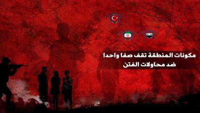 Photo of عشيرة العِلي تؤكد أن مكونات المنطقة تقف صفا واحدا ضد محاولات خلق الفتن
