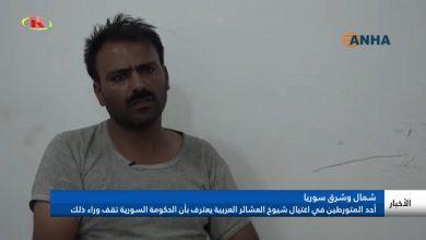 Photo of شمال وشرق سوريا..أحد المتورطين في اغتيال شيوخ العشائر العربية يعترف بأن الحكومة السورية تقف وراء ذلك