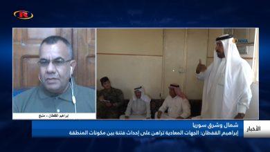 Photo of إبراهيم القفطان: الجهات المعادية تراهن على إحداث فتنة بين مكونات المنطقة