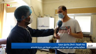 Photo of فضائية روناهي تجري لقاء مع أحد المصابين بـ كورونا في مدينة قامشلو