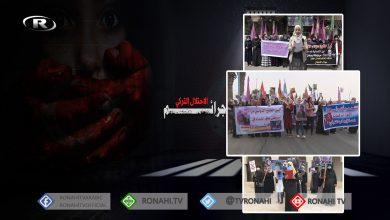 صورة النساء في مدينة الرقة يتظاهرن للتنديد بانتهاكات الاحتلال
