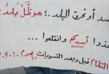 Photo of محتجون بريف درعا الشرقي يطالبون بإسقاط الحكومة السورية