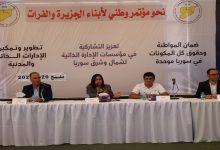 Photo of انطلاق فعاليات الندوة الحوارية الثالثة لمجلس سوريا الديمقراطية في منبج