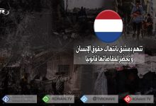 Photo of هولندا تتهم الحكومة السورية بانتهاك حقوق الإنسان وتحضّر لمقاضاتها