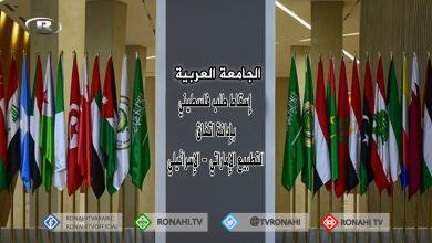 صورة إسقاط طلب فلسطيني بإدانة اتفاق التطبيع الإماراتي – الإٍسرائيلي