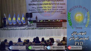 صورة مجلس المرأة في حزب الاتحاد الديمقراطي.. انعقاد المؤتمر الثاني للمجلس على مستوى شمال وشرق سوريا
