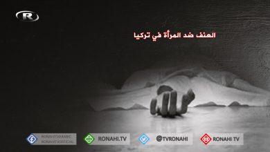 صورة حركات نسوية تحمّل الحكومة التركية مسؤولية ارتفاع حالات قتل النساء