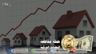 صورة مع تصاعد التداعيات.. مقاطعة السعودية تتسبب بانخفاض شراء العقارات في تركيا