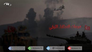 صورة جيش الاحتلال يعاود قصف ناحية عين عيسى ومحيطها