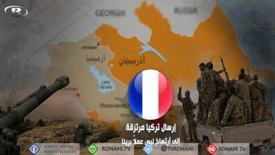 صورة فرنسا: إرسال تركيا مرتزقة سوريين إلى آرتساخ / قره باغ ليس عملاً بريئا ولا محايدا