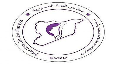 صورة مجلس المرأة السورية يحمل الاستبداد السياسي مسؤولية الحرائق الأخيرة وتدهور البلاد