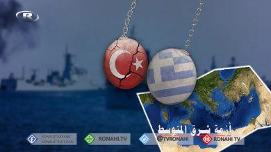 صورة الخارجية اليونانية: تركيا لا تتورع عن خلق الارتباك في بحر إيجه وشرق المتوسط